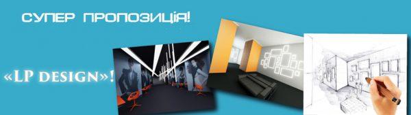 Super proposal – «LP design»